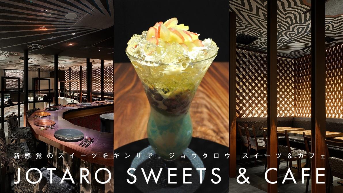 JOTARO CAFE 201705