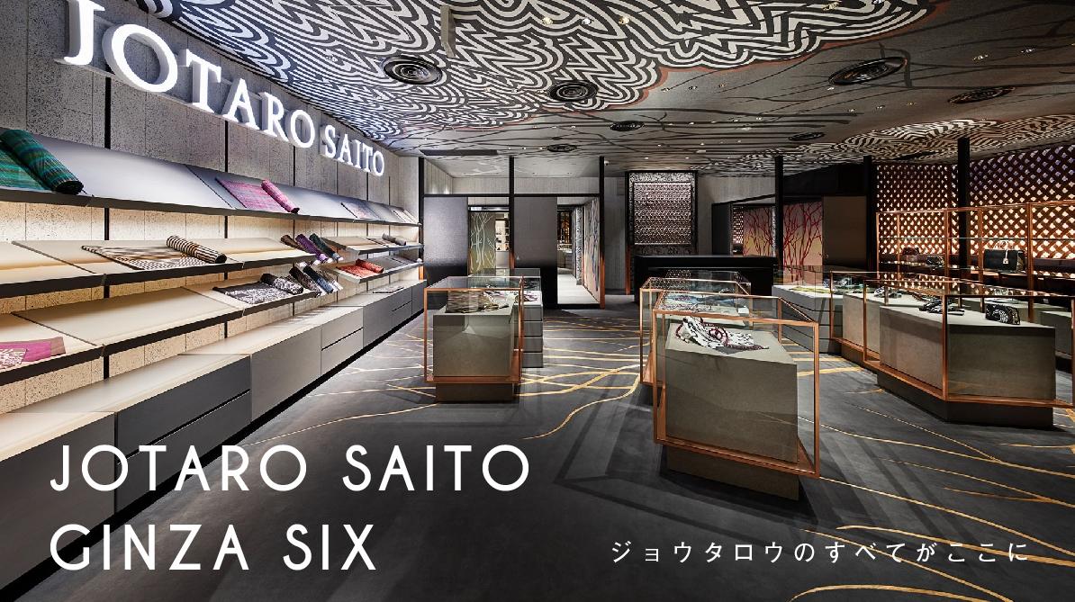 JOTARO SAITO GINZA SIX 201705
