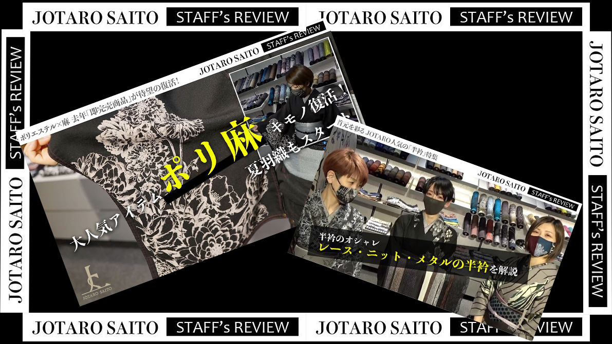 STAFF's REVIEW
