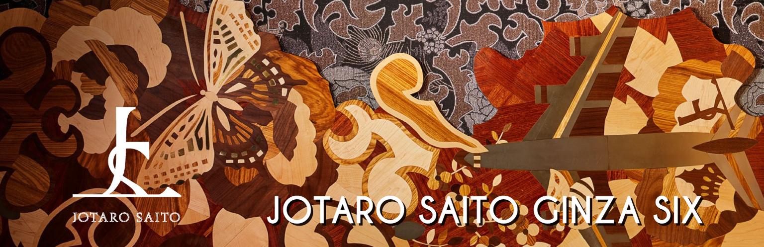 JOTARO SAITO GINZA SIXのお知らせ